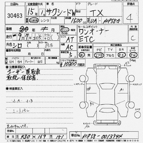 Toyota Succeed 2003, 1.5 литра, Здравствуйте уважаемые