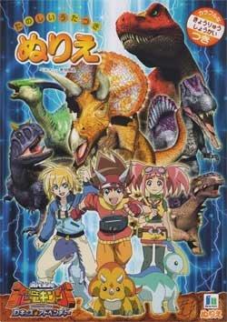 Dinosaur King Kyoryu King Coloring Book 2