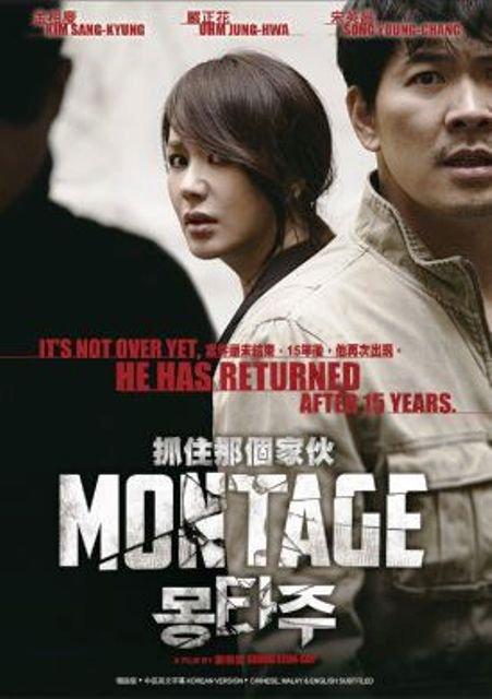 DVD KOREA MOVIE 抓住那個家伙 MONTAGE 金相慶 Kim Sang-kyung Uhm Jung-hwa English Sub