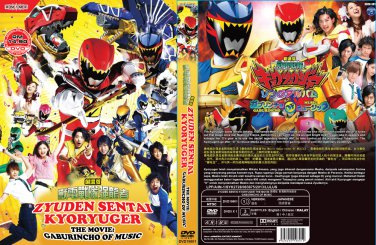 DVD Zyuden Sentai Kyoryuger The Movie Gaburincho of Music
