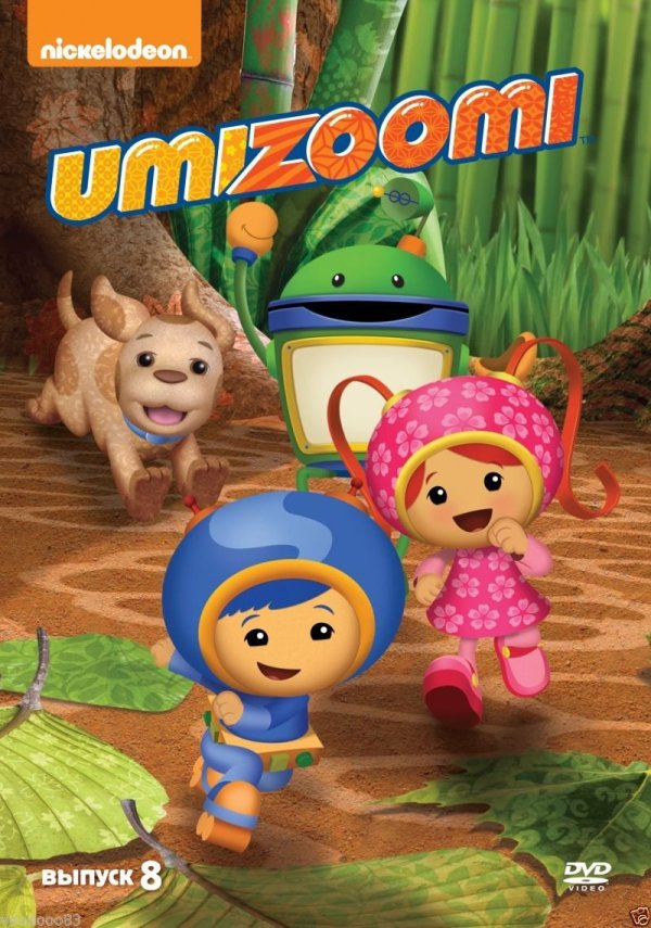 Kleurplaten Van Team Umizoomi.20 Team Umizoomi Umigames Dvd Pictures And Ideas On Weric