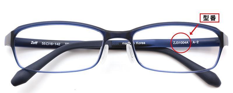 「Zoff」眼鏡フレームの一部製品を自主回収 ラバー部分から色落ち発生(2013年8月1日) - エキサイトニュース