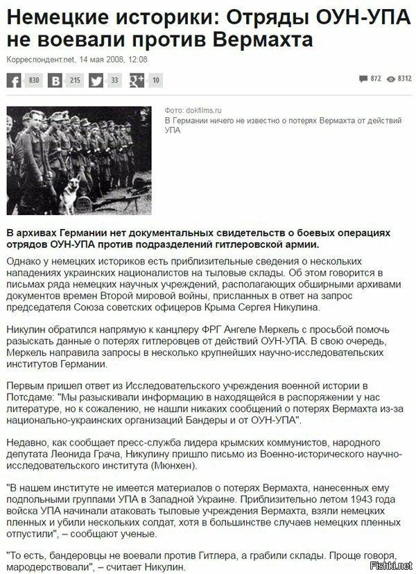 Солянка для Майдана. Часть 193