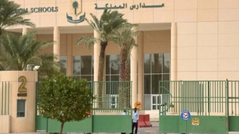 مدارس المملكة اشهر مدارس شرق الرياض بنين وبنات