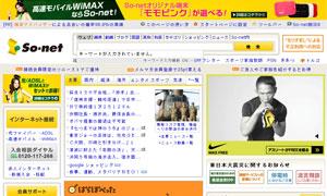 Site do So-Net, provedor de internet da Sony no Japão (Foto: Reprodução)