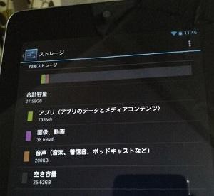 Imagem mostra o suposto Nexus de 32 GB no Japão (Foto: Reprodução) (Foto: Imagem mostra o suposto Nexus de 32 GB no Japão (Foto: Reprodução))