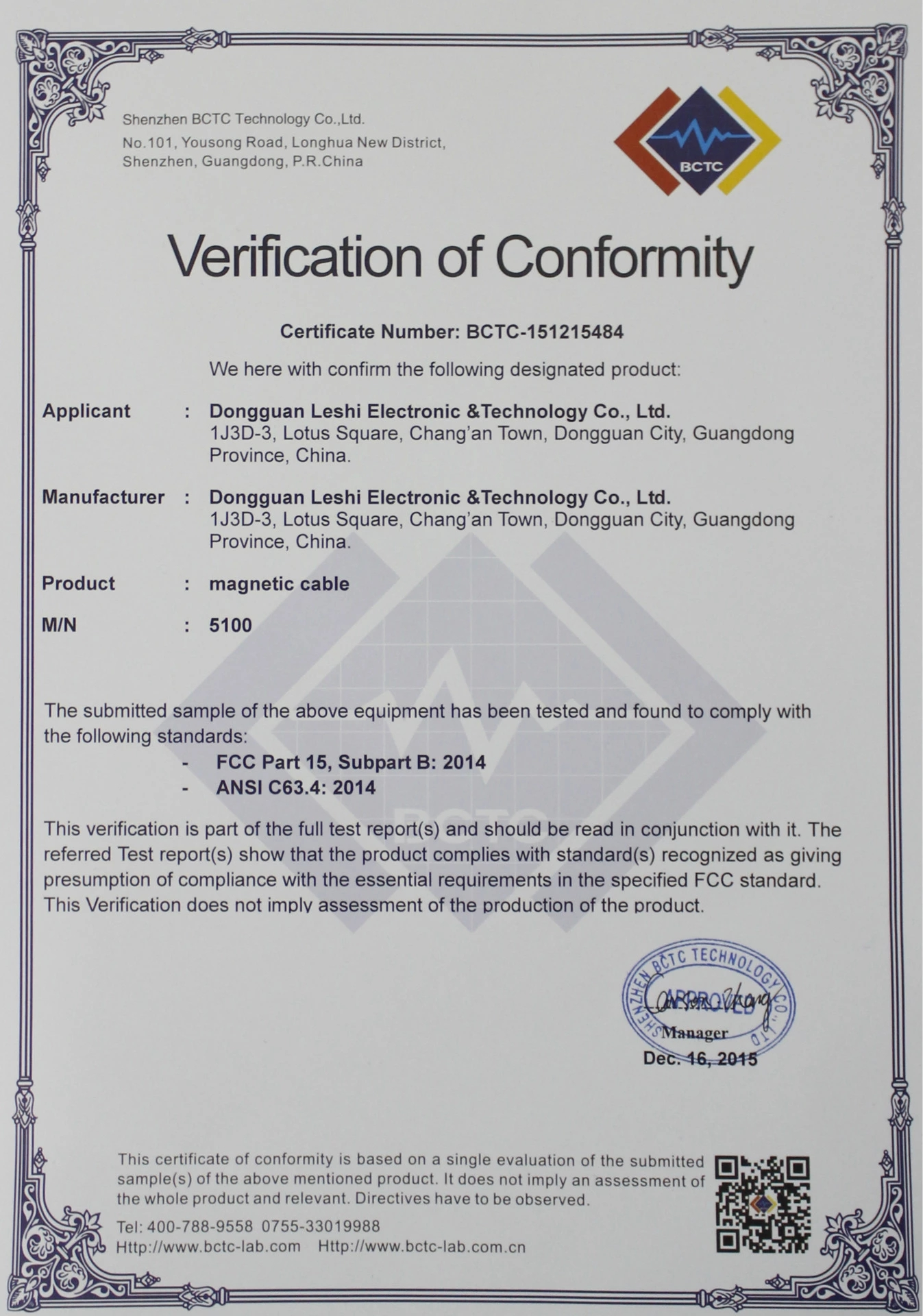 Certifications Attained By Dongguan Leshi Electronic