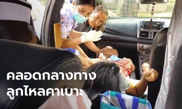สาวท้องแก่รีบไปโรงพยาบาล สุดอั้นลูกไหลกลางทาง ต้องทำคลอดบนรถเก๋ง
