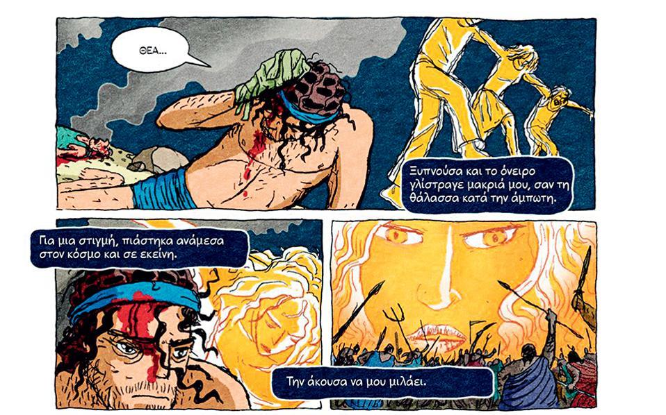 Η Αθήνα, ο Απόλλωνας και ο Διόνυσος παρεμβαίνουν συχνά στην πλοκή, δίνοντας μια... μεταφυσική διάσταση στην ιστορία.
