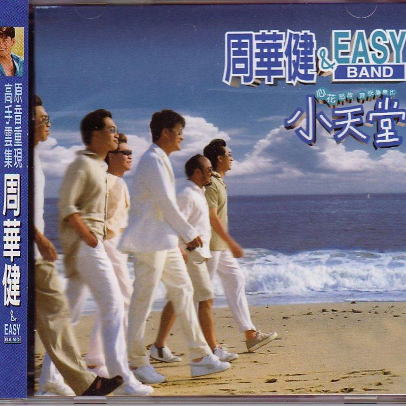 周華健 - 花心 Lyrics | Musixmatch