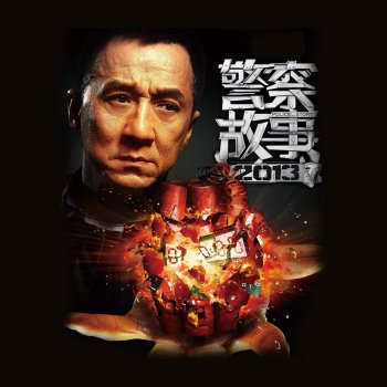 Police Story 2013 (Original Motion Picture Soundtrack) by Jackie Chan album lyrics   Musixmatch - Song Lyrics and Translations