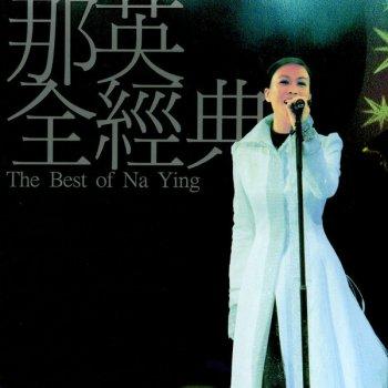那英全經典 (2001 HK Live Concert) by 那英 album lyrics | Musixmatch