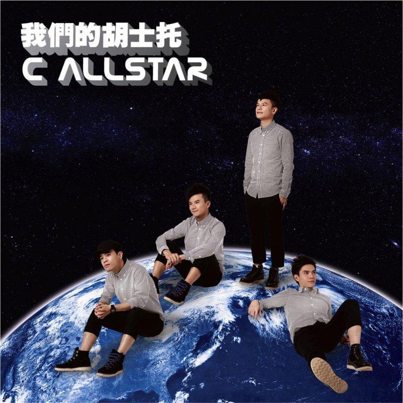 C AllStar - 天梯 Lyrics   Musixmatch