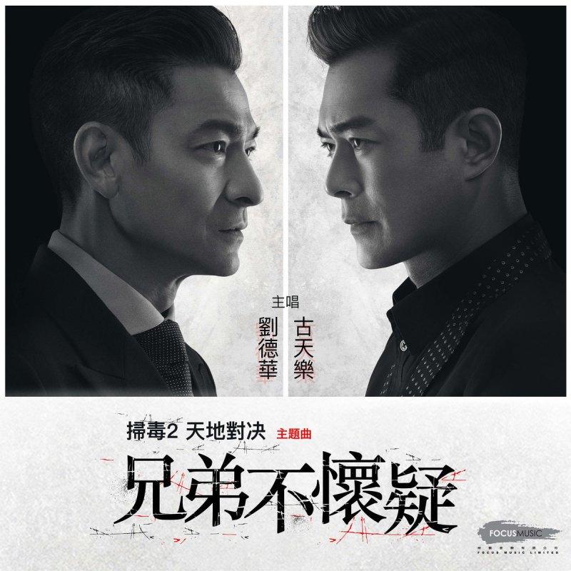 劉德華 & 古天樂 - 兄弟不懷疑 (電影《掃毒2天地對決》主題曲) の歌詞  Musixmatch