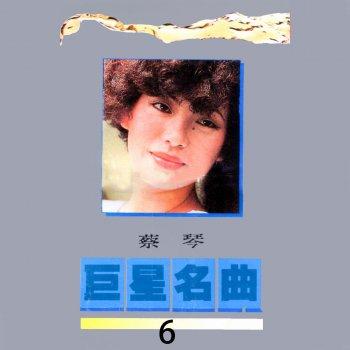 金片子-貳(魂縈舊夢) by 蔡琴 album lyrics | Musixmatch - Song Lyrics and Translations