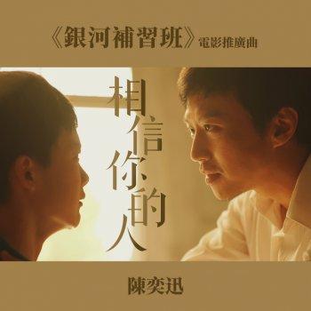 The Key by Eason Chan album lyrics | Musixmatch - Song Lyrics and Translations