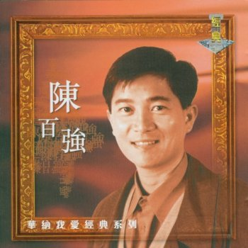 華納我愛經典系列 by 陳百強 album lyrics   Musixmatch - Song Lyrics and Translations