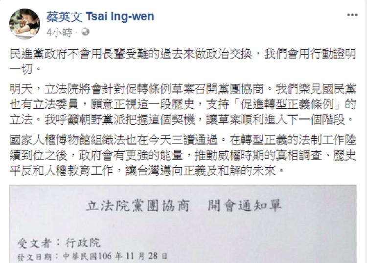 促轉條例明協商 蔡英文臉書發動員令:不做政治交換 | 政治 | 新頭殼 Newtalk