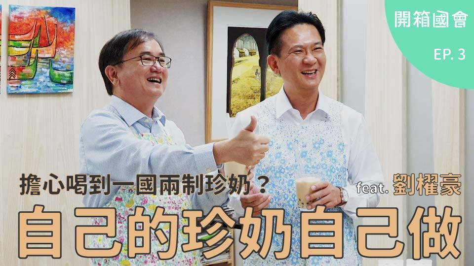 花絮 》劉櫂豪和林俊憲攜手 自製「超越政治」的珍珠奶茶(影) | 政治 | 新頭殼 Newtalk