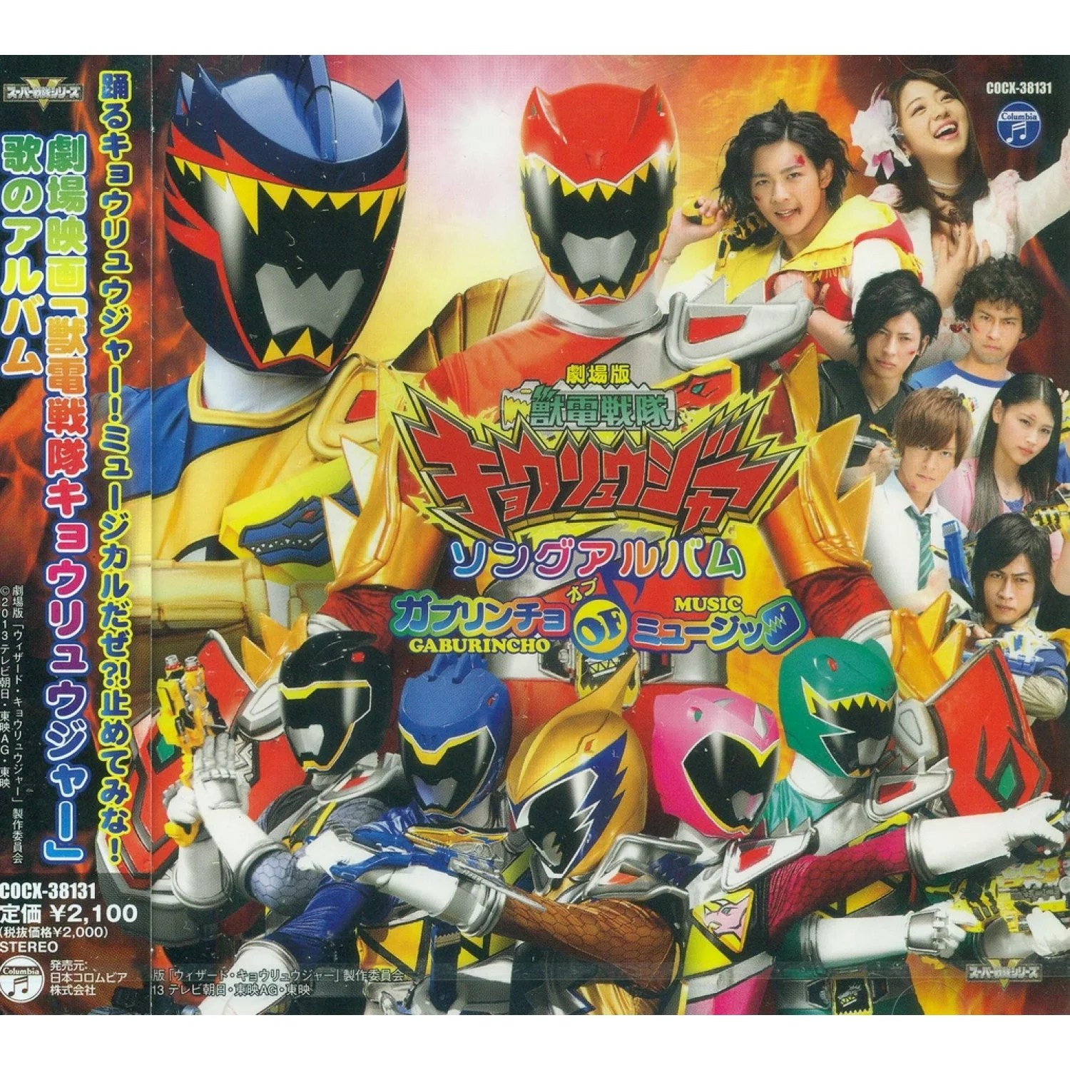 Zyuden Sentai Kyoryuger Song Album Gaburincho Of Music