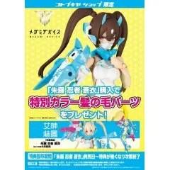 MEGAMI DEVICE 1/1 SCALE MODEL KIT: ASRA NINJA AOI [KOTOBUKIYA LIMITED VER.] Kotobukiya