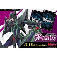 CARDFIGHT!! VANGUARD TRIAL DECK VOL. 4: REN SUZUGAMORI BushiRoad