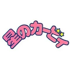 KIRBY'S DREAM LAND MOCCHI MOCCHI GAME STYLE PLUSH: S KIRBY TakaraTomy