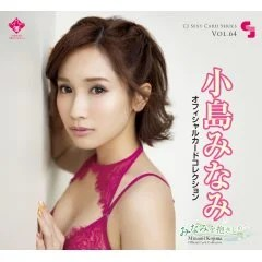 CJ SEXY CARD SERIES VOL. 64 MINAMI KOJIMA OFFICIAL CARD COLLECTION -MINAMI WO DAKISHIMETE- (SET OF 12 PACKS) Jyutoku