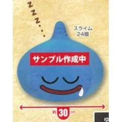 DRAGON QUEST AM S L SIZE PLUSHES - SNOOZING MONSTERS: SLIME Taito