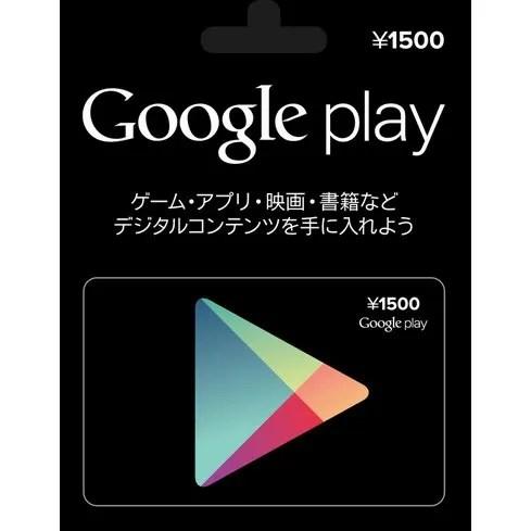Google Play Gift Card 1500 Yen Digital
