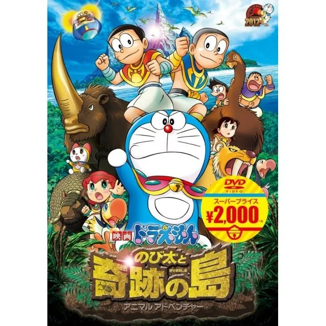 Doraemon: Nobita and the Island of Miracles - Animal Adventure