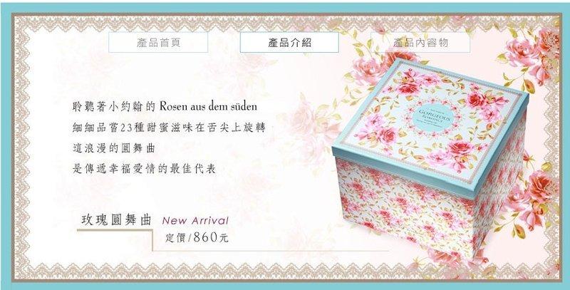 郭元益喜餅合購跟單皆可~已達100盒以上之價格還有親友價歐~ - pinkmei的部落格 - veryWed 部落格