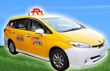 高雄計程車叫車電話/ 臺北市中山區-大都會衛 /臺灣黃頁詢價平臺