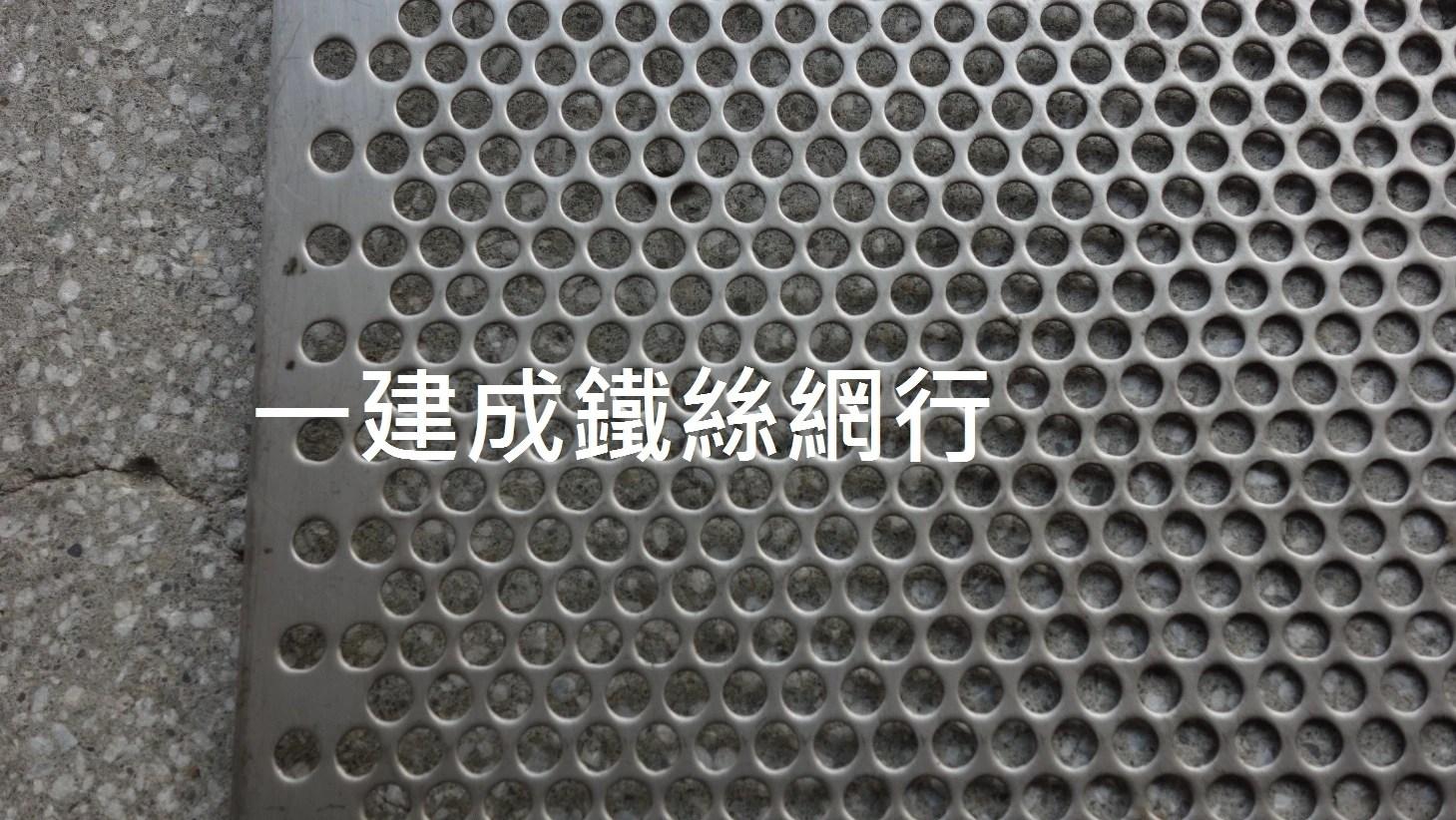 304不銹鋼沖孔網板 / 桃園市中壢區-一建成 / 臺灣黃頁詢價平臺