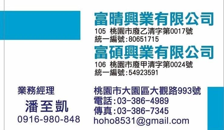 富晴興業有限公司 / 桃園市-臺灣黃頁詢價平臺