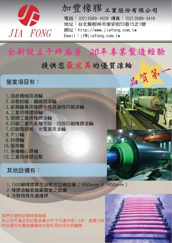 加豐橡膠工業股份有限公司 / 印刷,橡膠,優力膠,PU,染整,加豐,車溝,研磨,滾筒,包膠,鐵氟龍,滾輪