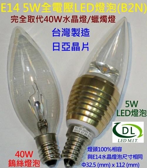 LED燈泡E14水晶燈蠟燭燈5W超亮全周光B2N / 新北市永和區-夢想地 / 臺灣黃頁詢價平臺