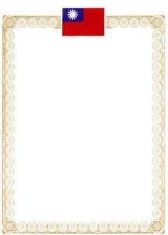 高雄市鼓山區 - 【獎狀】燙金邊框空白獎狀聘書(有國旗) / 串亨行銷設計有限公司專業設計印 / 臺灣黃頁詢價平臺