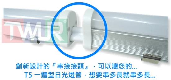 T5-T8 LED 一體型燈管全新上市