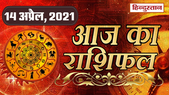 आज का राशिफल: 14 April 2021 Rashifal | Today Horoscope in ...