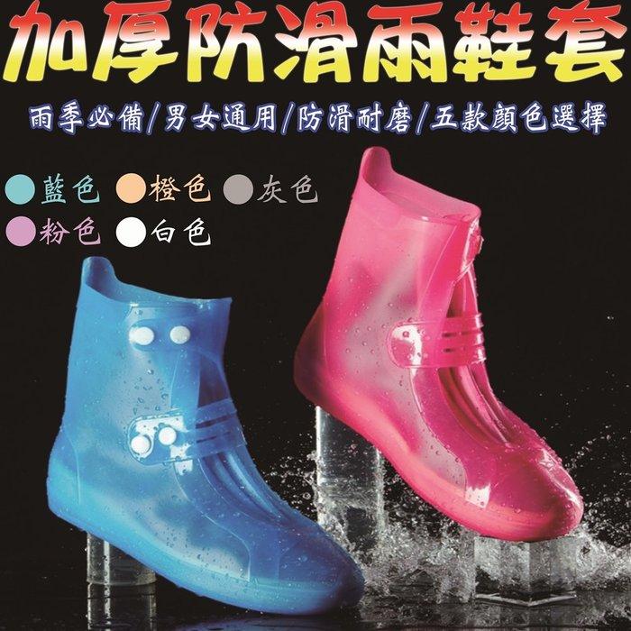 興雲網購【81008-212 加厚防滑雨鞋套】雨靴 雨鞋 防水靴 雨鞋套 加厚耐磨 防塵鞋套 拉鍊 無鞋帶 雨具