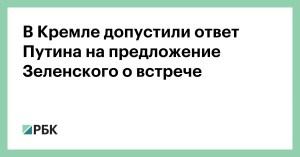 В Кремле допустили ответ Путина на предложение Зеленского о встрече :: Политика :: РБК