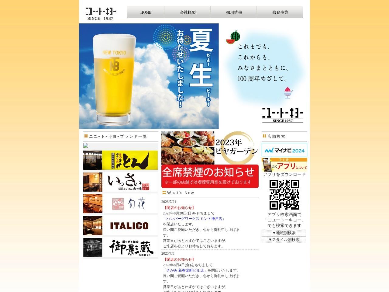 オペラシティスカイウインドウズ海燕亭 - 飲食・レストラン(東京版)|有限會社blanc