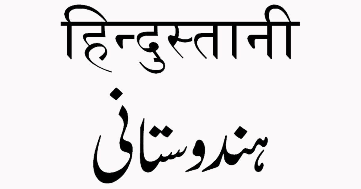 Urdu and Hindi can be one language called Hindustani but politics ...