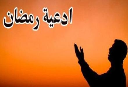 295_293371094 أدعية مستحبة في شهر رمضان المزيد
