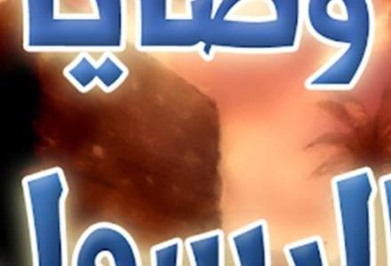 489_913271866 من وصايا الرسول صلى الله عليه وآله وسلم المزيد