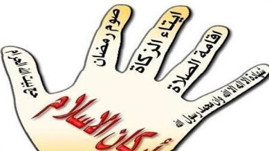 971_319422372 أركان الإسلام والإيمان والإحسان المزيد