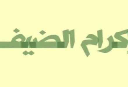 156_674561572 إكرام الضيف في الإسلام المزيد