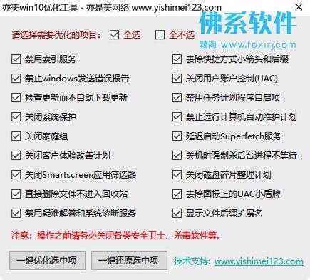 电脑系统优化工具 亦美win10优化工具 单文件版