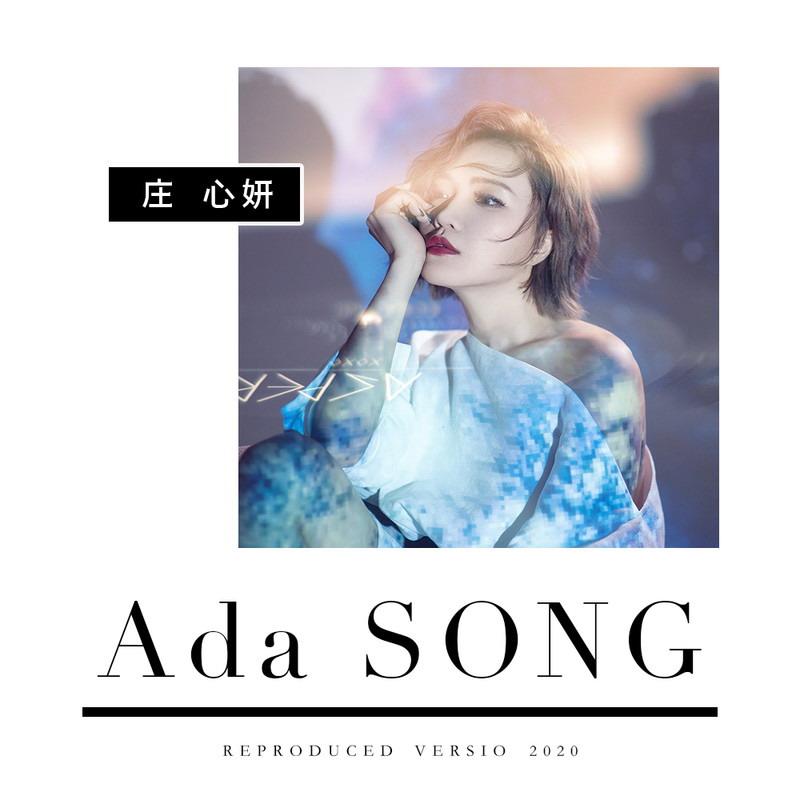 莊心妍《Ada SONG》2020/320K/MP3/BD/CT-CD包音樂網